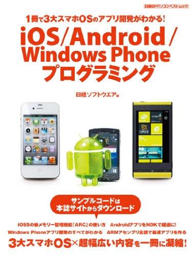 iOS/Android/Windows Phoneプログラミング (日経BPパソコンベストムック)