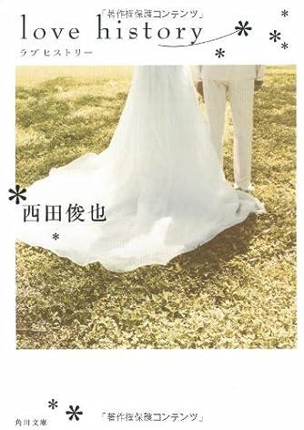 love history (角川文庫)