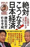 田原総一朗責任編集 2時間でいまがわかる! 絶対こうなる!日本経済