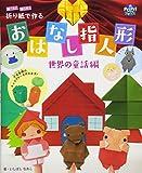 折り紙で作る おはなし指人形 世界の童話編 遊べる! 飾れる! (PriPriブックス)
