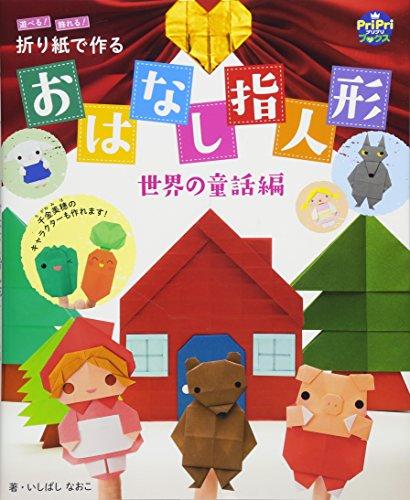 折り紙で作る おはなし指人形 世界の童話編 遊べる!飾れる! (PriPriブックス)