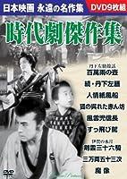 時代劇傑作集 DVD9枚組BOX BCP-033