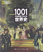 ビジュアル 1001の出来事でわかる世界史