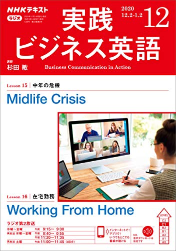 NHKラジオ 実践ビジネス英語 2020年 12月号 [雑誌] (NHKテキスト)