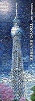 352ピース ジグソーパズル モザイクアート 東京スカイツリー(R) 通常パッケージ (18.2x51.5cm)
