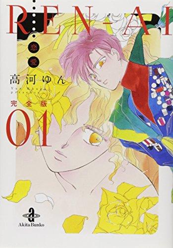 REN-AI【恋愛】完全版(1)(秋田文庫73-1) - 高河ゆん