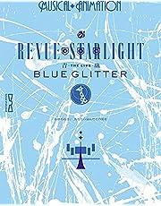 「少女☆歌劇 レヴュースタァライト -The LIVE 青嵐- BLUE GLITTER」Blu-ray