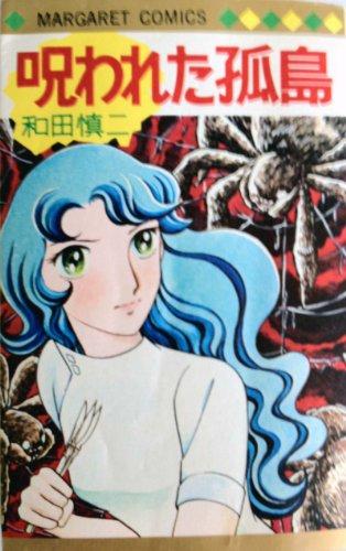 呪われた孤島 (マーガレットコミックス)