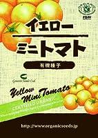 有機種子 イエローミニトマト