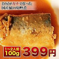 えつすい 国産サバの味噌煮 / 便利な1人前 (冷凍)