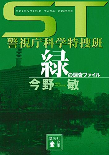 ST警視庁科学特捜班 緑の調査ファイル (講談社文庫)