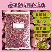 大正金時豆《色流れ》(3kg)