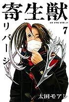 寄生獣リバーシ 第07巻