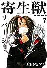 寄生獣リバーシ 第7巻