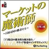 マーケットの魔術師 ~日出る国の勝者たち~Vol.07(空隼人編)