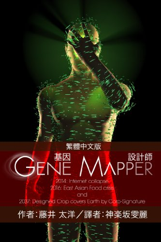 Gene Mapper 基因設計師 (Chinese edition)