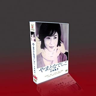 日本の古典テレビドラマ「やまとなでしこ/やまとなで金崇拝少女」松嶋菜々子/津井真一6DVDボックス