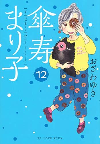 傘寿まり子(12) (KCデラックス)