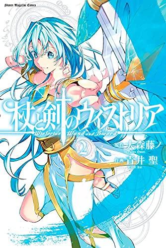 杖と剣のウィストリア(2) (講談社コミックス)