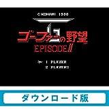 ゴーファーの野望・EPISODE II [WiiUで遊べるMSXソフト][オンラインコード]