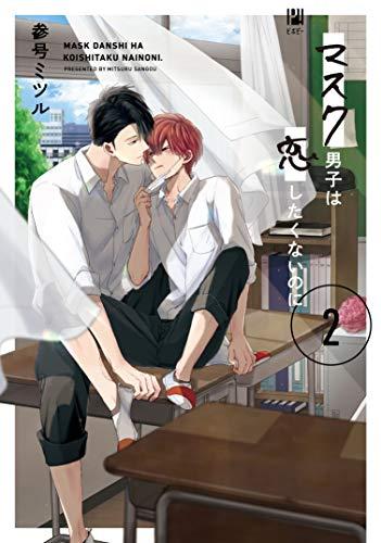 マスク男子は恋したくないのに (2) (ビボピーコミックス)
