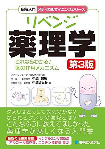 図解入門リベンジ薬理学[第3版] (メディカルサイエンスシリーズ)