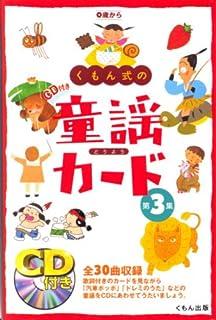 くもん式の童謡カード (第3集)