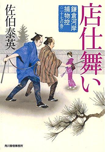 店仕舞い 鎌倉河岸捕物控(二十七の巻)