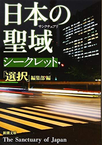 日本の聖域 シークレット (新潮文庫)