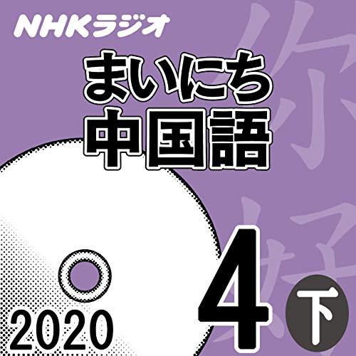 『NHK まいにち中国語 2020年4月号 下』のカバーアート