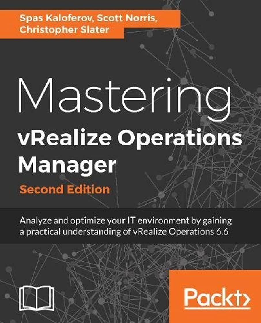 パール長老グリルMastering Vrealize Operations Manager