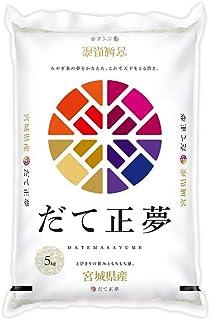 【精米】 全農パールライス 宮城県産 白米 だて正夢 5kg 令和2年産