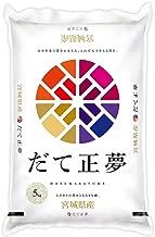 【精米】全農パールライス 宮城県産 白米 だて正夢 5kg 令和元年産