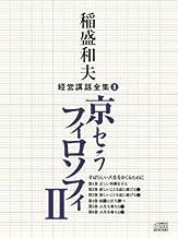 稲盛和夫経営講話全集8「京セラフィロソフィII」