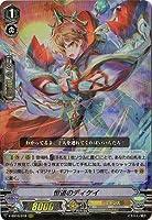 カードファイト!! ヴァンガード V-SS10/019 恒道のディケイ RRR