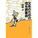 文系のための理系読書術 (知のトレッキング叢書)