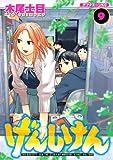 げんしけん(9) (アフタヌーンコミックス)
