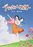 チョッちゃん物語[DVD]