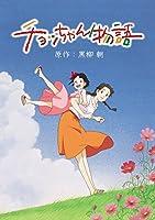チョッちゃん物語 [DVD]