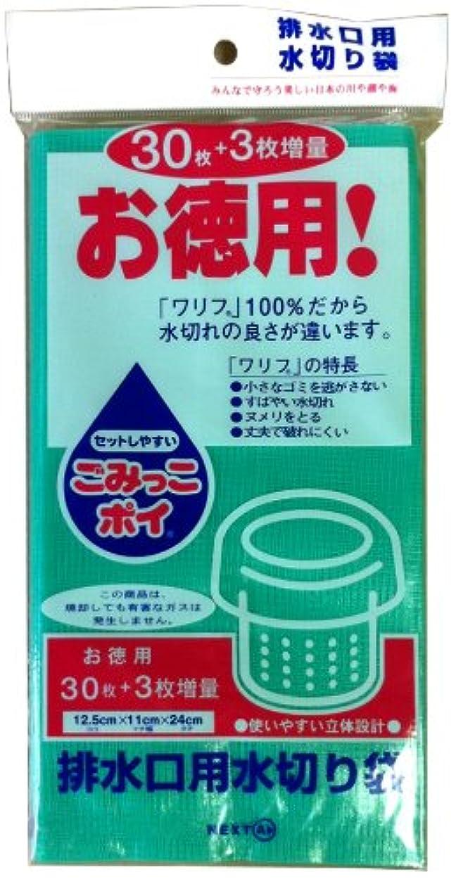 いらいらさせる代替案パックネクスタ 水切り袋 ごみっこポイ お徳用 排水口用水切り袋 33P S33