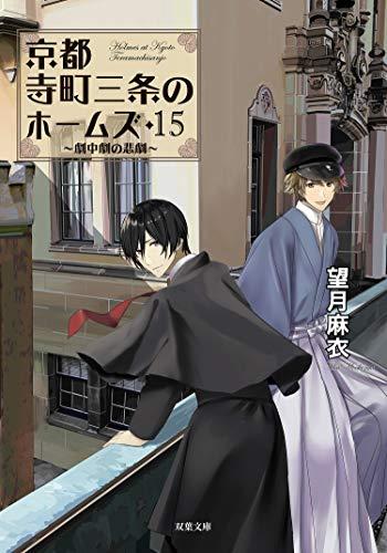京都寺町三条のホームズ : 15 劇中劇の悲劇 (双葉文庫)