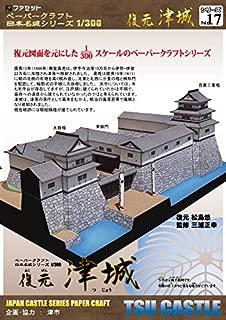 復元 津城ペーパークラフト 日本名城シリーズ1/300