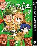 スナックバス江 9 (ヤングジャンプコミックスDIGITAL)