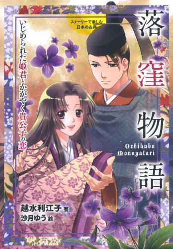 落窪物語 いじめられた姫君とかがやく貴公子の恋 (ストーリーで楽しむ日本の古典 2)