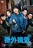 番外捜査 DVD-BOX2[DVD]