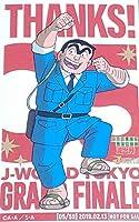 J-WORLD こちら葛飾区亀有公園前派出所 両津勘吉 両さん こち亀 日替わりステッカー 1枚 JW グランドフィナーレ Jワ JWORLD Jワールド