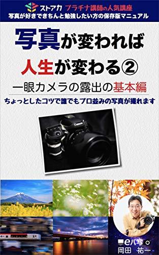 Life changes if the photos change -2:  Basics of single-lens camera exposure (Epasha publishing) (Japanese Edition)