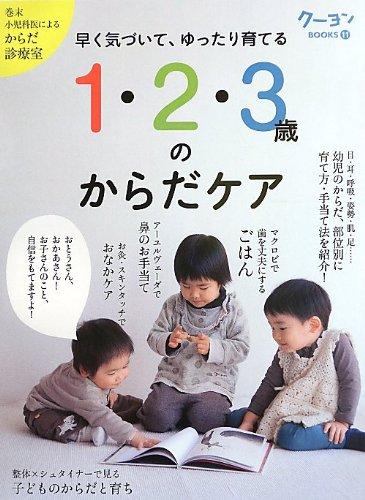 1・2・3歳のからだケア (クーヨンBOOKS)