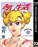 甘い生活 23 (ヤングジャンプコミックスDIGITAL)