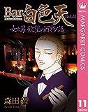 Bar白色天 女と男 欲望の百物語 11 (マーガレットコミックスDIGITAL)